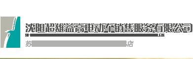 沈阳超雄益高电动车销售服务有限公司