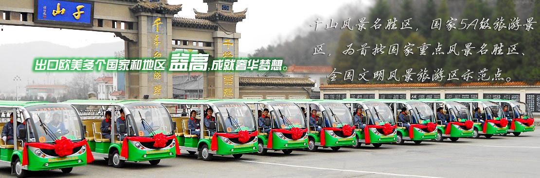 千山风景观光车